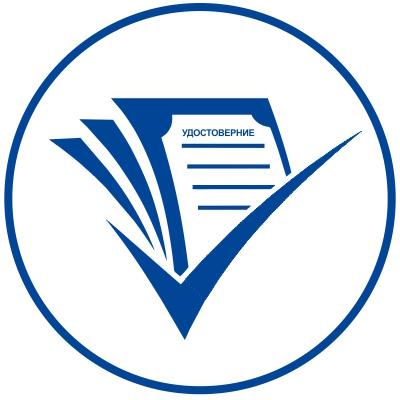 Удостоверения и журналы