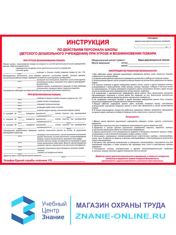 Плакат «Инструкция по действиям персонала детского дошкольного учреждения при угрозе и возникновении пожара» (А-07, самоклеящаяся бумага, А2, 1 лист)