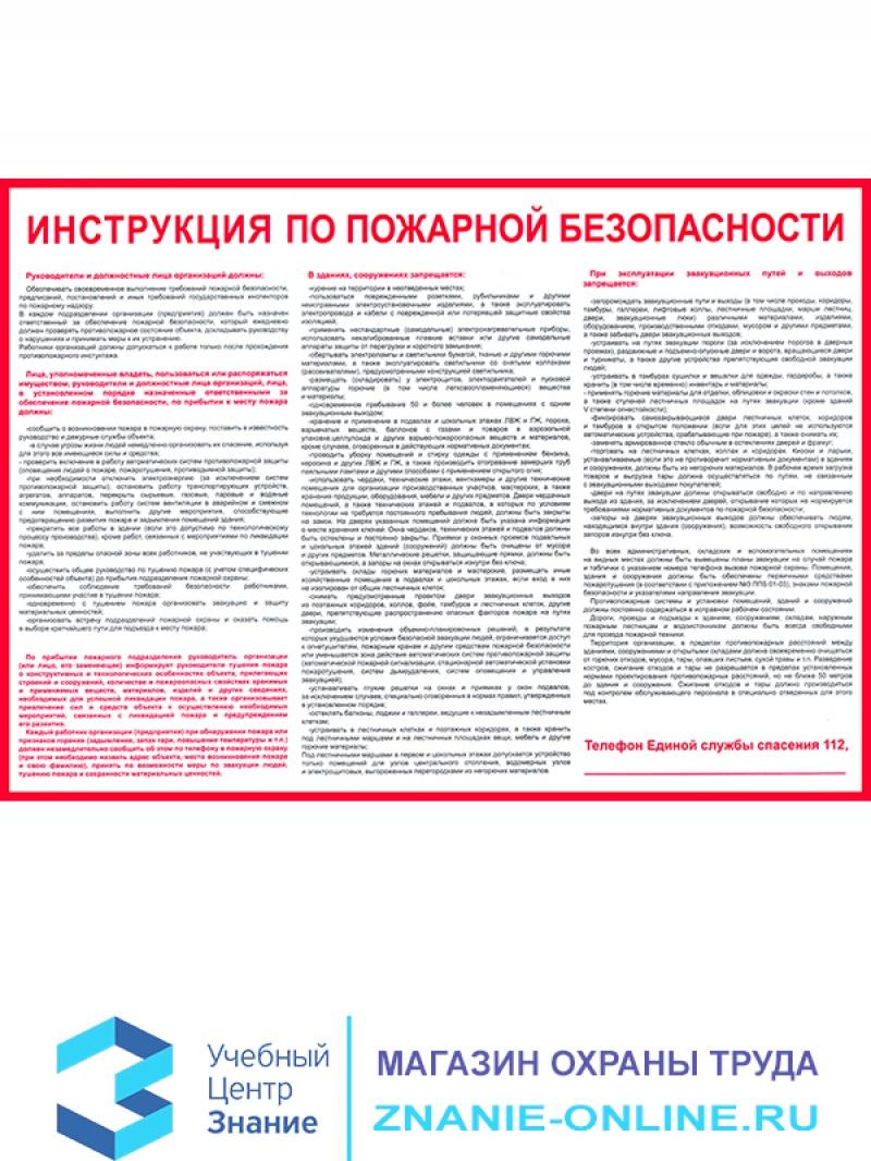 Плакат «Инструкция по пожарной безопасности для общественных зданий» (А-08, самоклеящаяся бумага, А2, 1 лист)