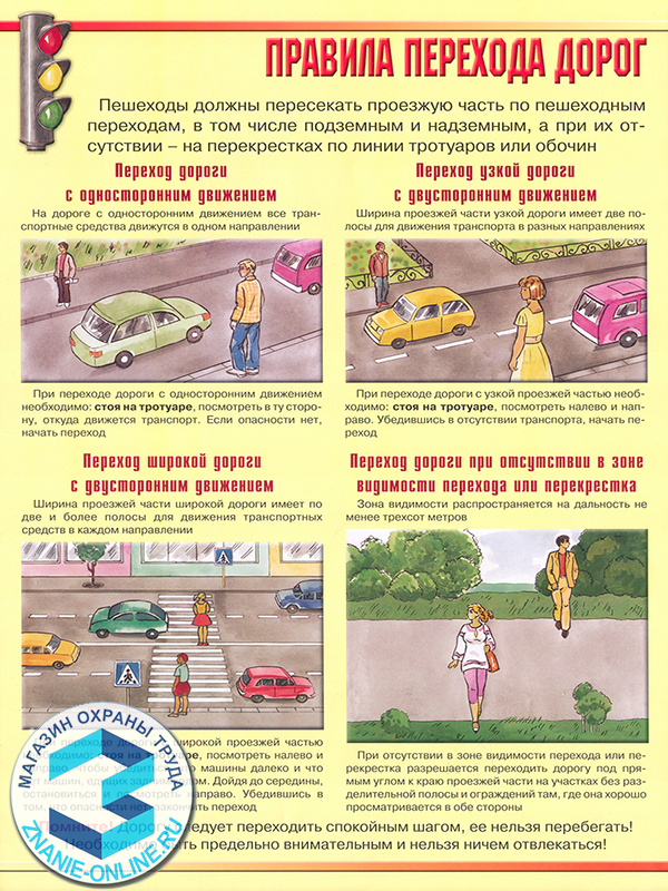 Плакаты «Уголок безопасности на дорогах» (АР-10, бумага, А3, 8 листов)