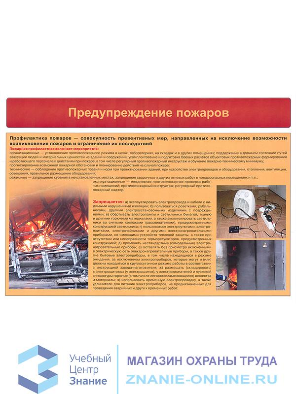Плакаты «Пожарная безопасность на объекте» (ВЗ-15, бумага, А3, 9 листов)