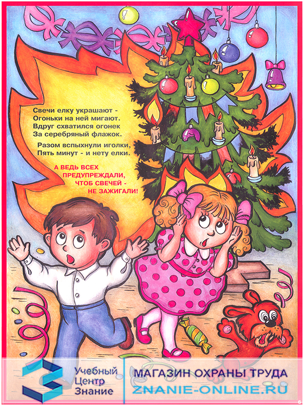 Плакаты «Детям о правилах пожарной безопасности» (С-74, бумага, А3, 10 листов)