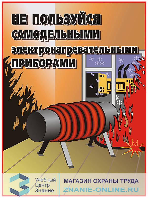 Плакаты «Десять правил пожарной безопасности» (М-08, ламинированная бумага, А3, 10 листов)