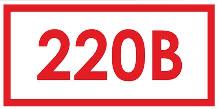 Знак (плакат) «Указатель напряжения - 220В (50 штук пленка, 30х15 мм)