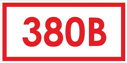 Знак (плакат) «Указатель напряжения - 380В (50 штук пленка, 30х15 мм)