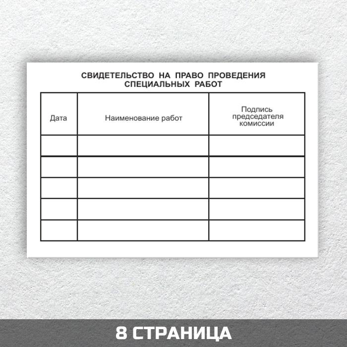 Удостоверение о проверке знаний норм и правил работы в электроустановках (ТКРЕ-1)