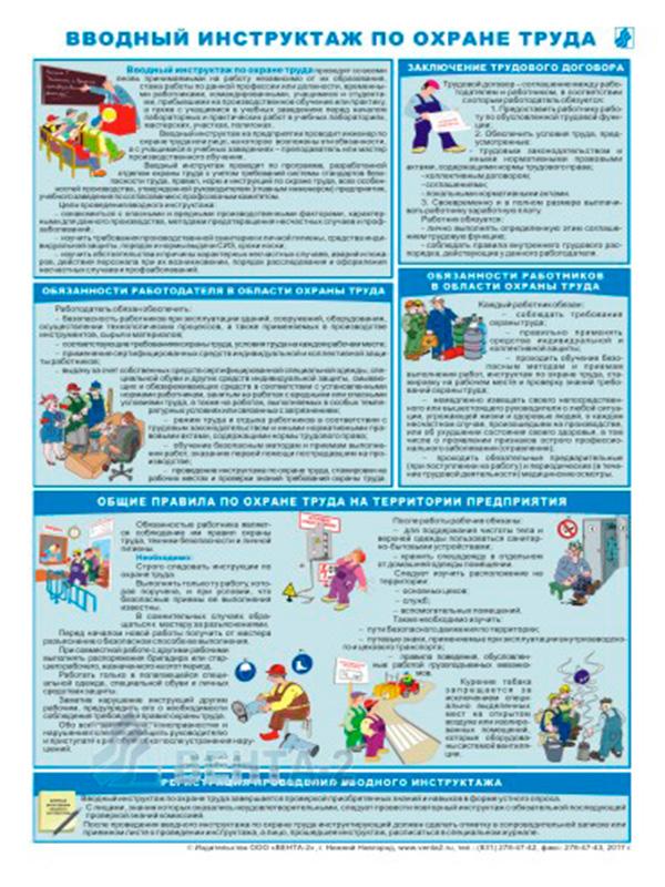 Плакаты «Комплект обязательных инструктажей для офиса» (В-10, ламинированная бумага, A3, 3 листа)