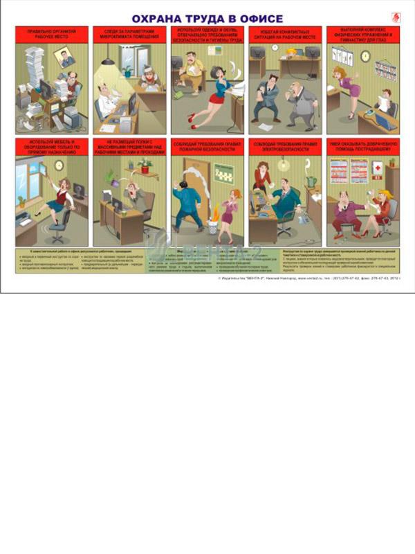 Плакат «Охрана труда в офисе» (В-12, ламинированная бумага, A2, 1 лист)