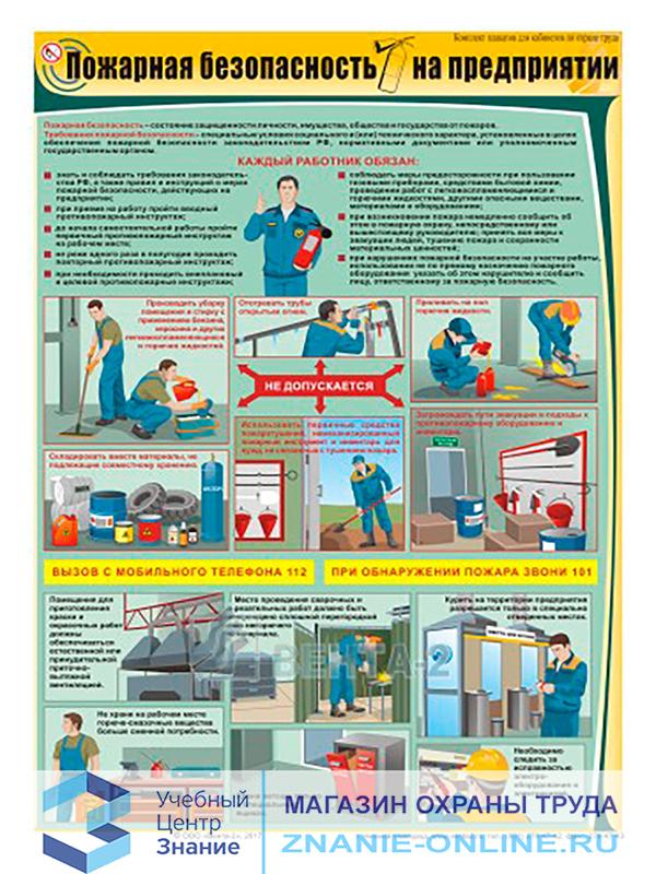 Плакат «Пожарная безопасность на предприятии» (В-24, ламинированная бумага, A2, 1 лист)