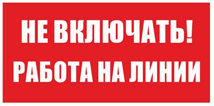 Знак (плакат) «Не включать! Работа на линии», S01 (пластик, 200х100 мм)