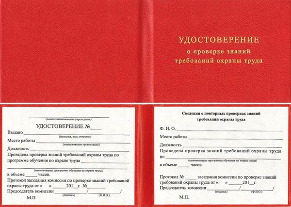 Удостоверение о проверке знаний требований охраны труда (ТКОТ-2)